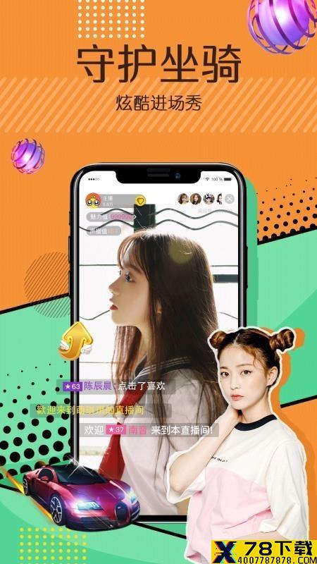好奇直播app下载_好奇直播app最新版免费下载