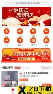 花千桃app下载_花千桃app最新版免费下载