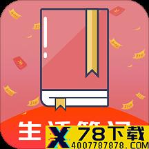 生活笔记app下载_生活笔记app最新版免费下载