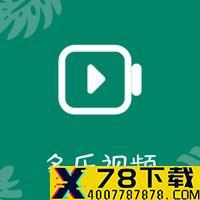 多乐视频合成器app下载_多乐视频合成器app最新版免费下载