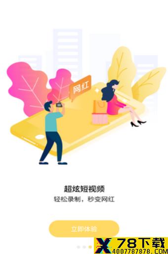 百媚视频app下载_百媚视频app最新版免费下载