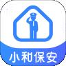 小和保安app下载_小和保安app最新版免费下载