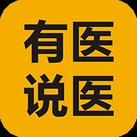 有医说医app下载_有医说医app最新版免费下载