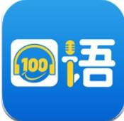 口语100app下载_口语100app最新版免费下载