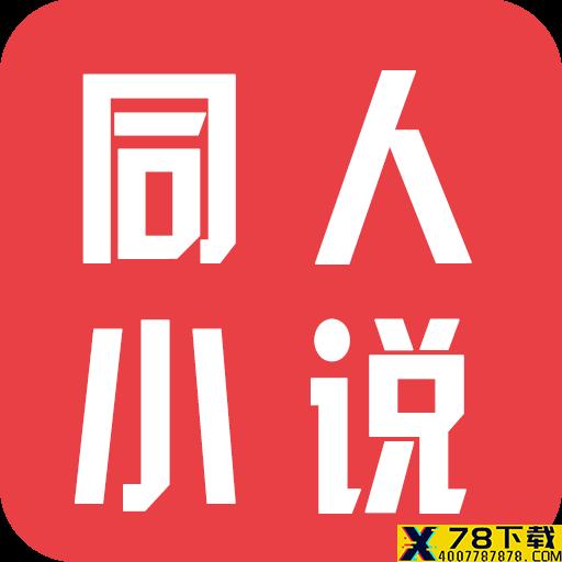 同人小说app下载_同人小说app最新版免费下载