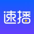 速播社交app下载_速播社交app最新版免费下载