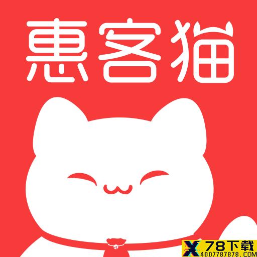 惠客猫app下载_惠客猫app最新版免费下载