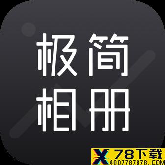 极简相册app下载_极简相册app最新版免费下载