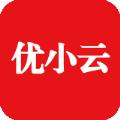 优小云app下载_优小云app最新版免费下载