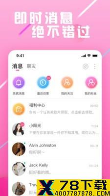 遇恋社交app下载_遇恋社交app最新版免费下载