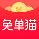 免单猫app下载_免单猫app最新版免费下载