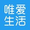 唯爱生活app下载_唯爱生活app最新版免费下载