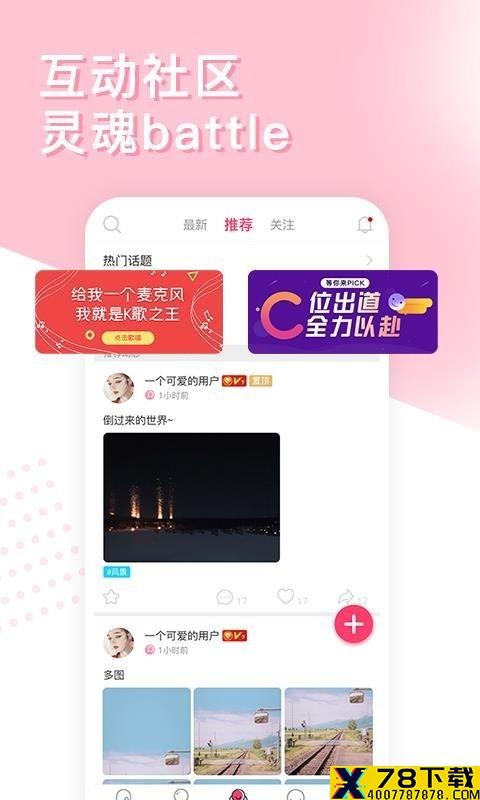 MiNi语音app下载_MiNi语音app最新版免费下载