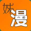姊漫app下载_姊漫app最新版免费下载