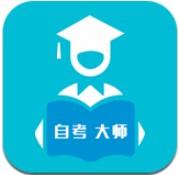 自考大师题库app下载_自考大师题库app最新版免费下载