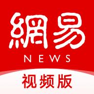网易新闻视频版app下载_网易新闻视频版app最新版免费下载