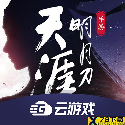 天刀手游云游戏app下载_天刀手游云游戏app最新版免费下载