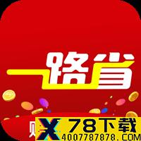 一路省app下载_一路省app最新版免费下载
