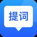 金鹰节提词器app下载_金鹰节提词器app最新版免费下载