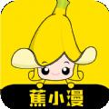 蕉小漫app下载_蕉小漫app最新版免费下载