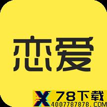 恋爱学社app下载_恋爱学社app最新版免费下载