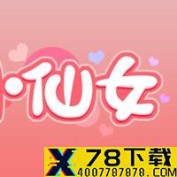 仙女联盟app下载_仙女联盟app最新版免费下载