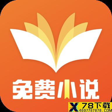 全民K书小说app下载_全民K书小说app最新版免费下载