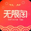 无限淘app下载_无限淘app最新版免费下载