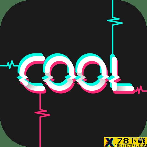 Cool语音app下载_Cool语音app最新版免费下载