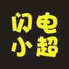 闪电小超app下载_闪电小超app最新版免费下载