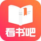 免费看书吧app下载_免费看书吧app最新版免费下载