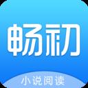 畅初小说app下载_畅初小说app最新版免费下载