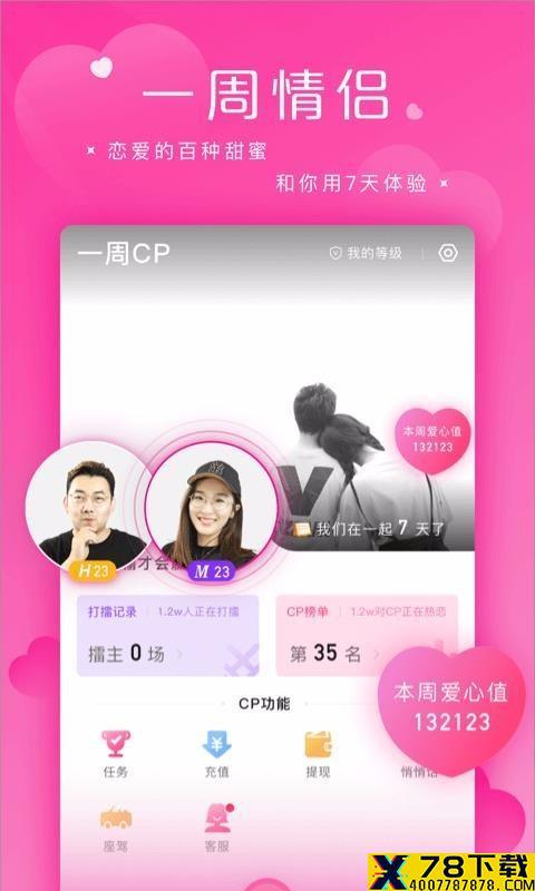 Milu直播app下载_Milu直播app最新版免费下载