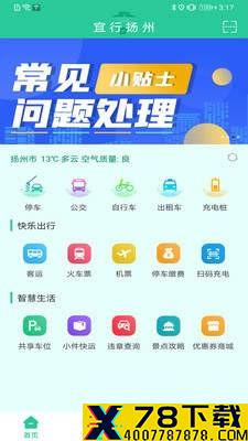 宜行扬州app下载_宜行扬州app最新版免费下载