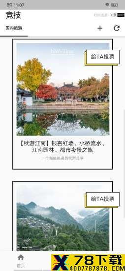 斗文app下载_斗文app最新版免费下载