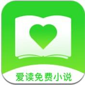 爱读全本免费小说app下载_爱读全本免费小说app最新版免费下载