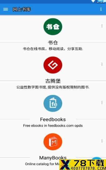 静读小说app下载_静读小说app最新版免费下载