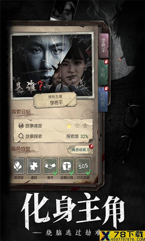 数独密室奇想夜物语手游下载_数独密室奇想夜物语手游最新版免费下载