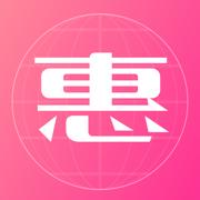 全球惠app下载_全球惠app最新版免费下载