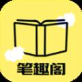 新笔趣阁app下载_新笔趣阁app最新版免费下载