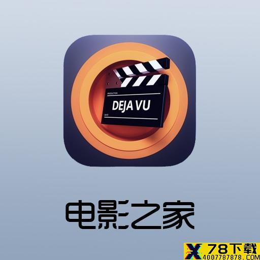 电影之家app下载_电影之家app最新版免费下载