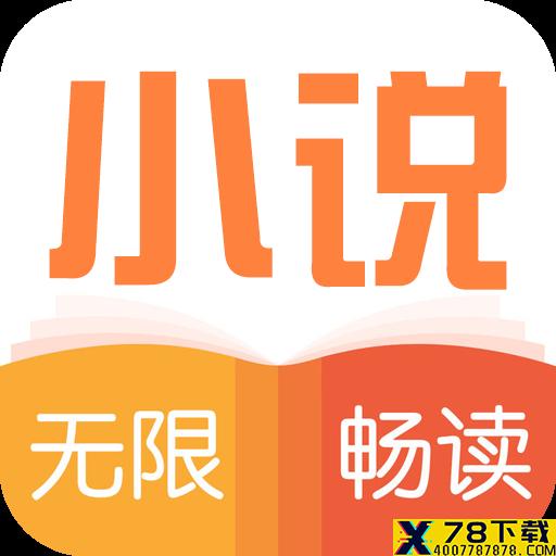 全本阅读免费书城app下载_全本阅读免费书城app最新版免费下载