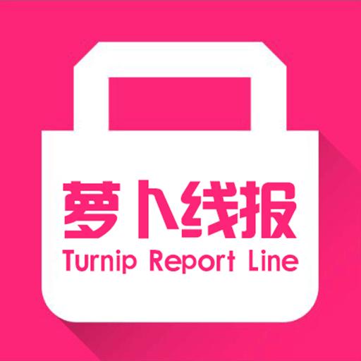 萝卜线报app下载_萝卜线报app最新版免费下载