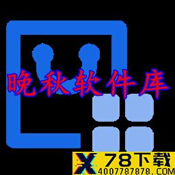 晚秋软件库app下载_晚秋软件库app最新版免费下载