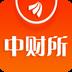 中财所app下载_中财所app最新版免费下载
