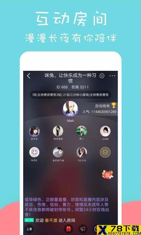 咪兔app下载_咪兔app最新版免费下载