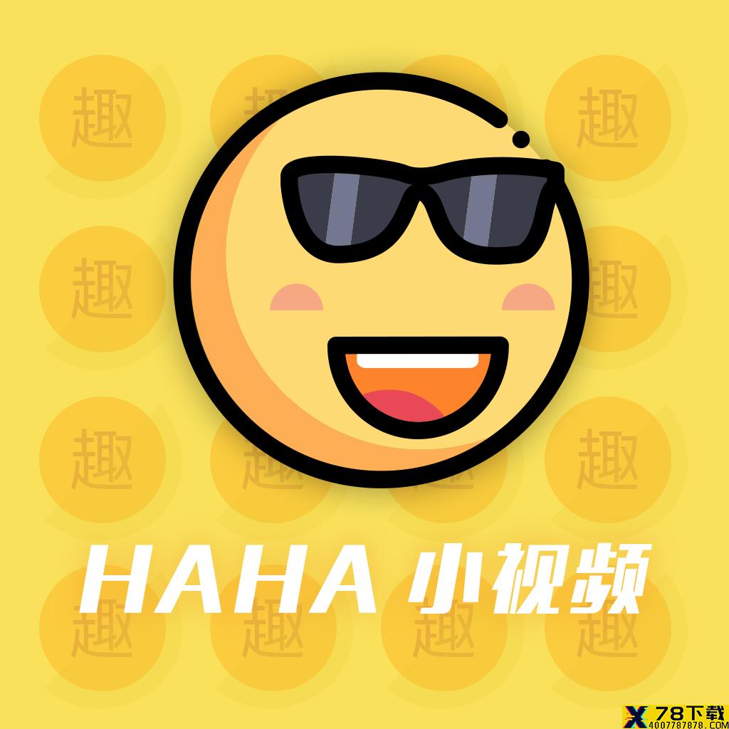 HAHA小视频app下载_HAHA小视频app最新版免费下载