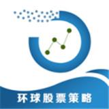 环球策略app下载_环球策略app最新版免费下载