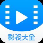 影视大全appapp下载_影视大全appapp最新版免费下载