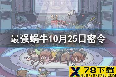 《最强蜗牛》10月25日密令